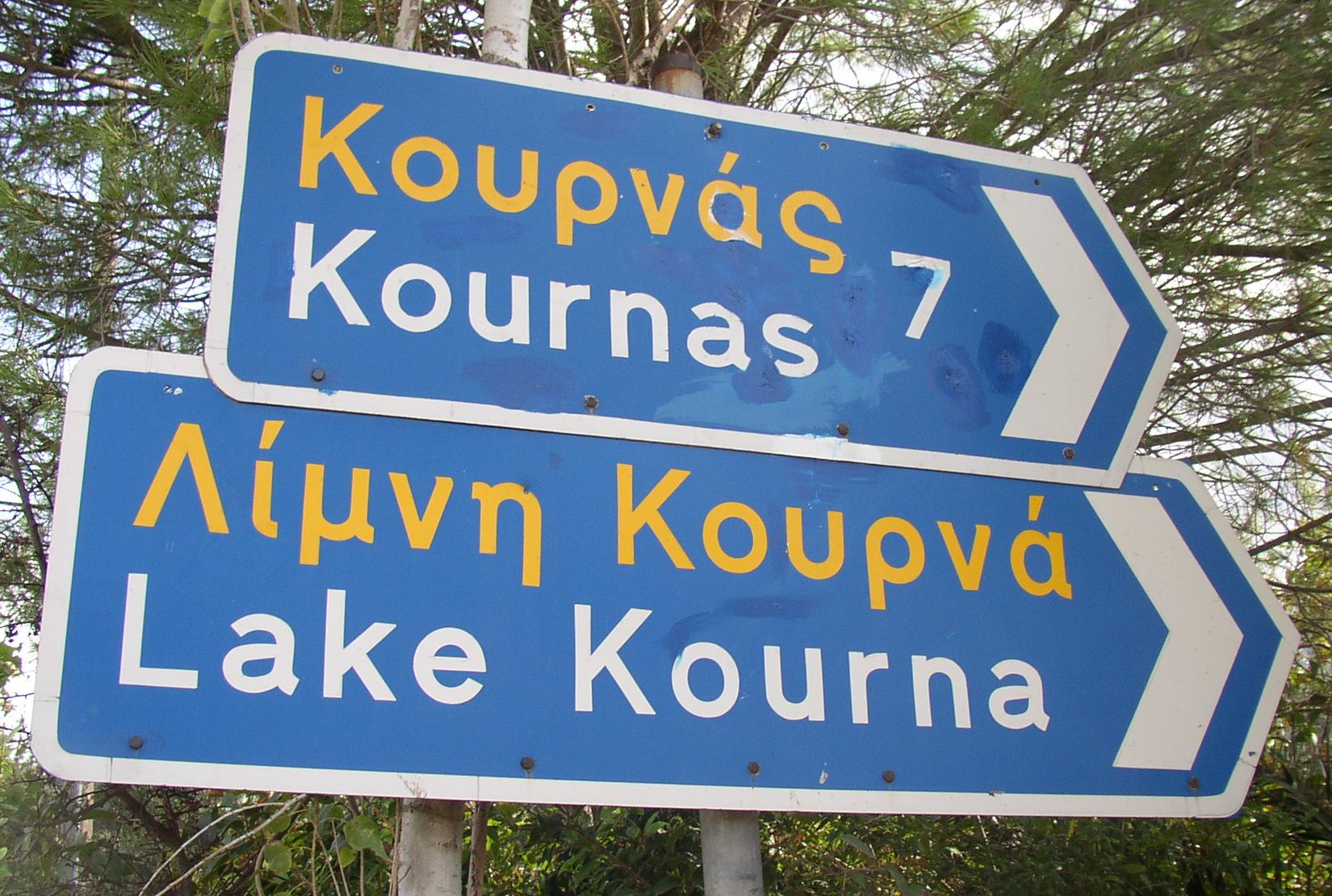 Kournas road sign